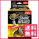 ズーメッド セラミックインフラレッド ヒーター 爬虫類用 50-100G 150W CE-150【送料無料】