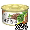 モンプチ セレクション 85g×24缶入◆11歳以上用 かがやきサポート チキンのやわらか煮込み【送料無料】