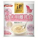 日清 JPスタイル 幼犬用離乳食 420g【送料無料】
