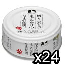 【お取寄せ品】三洋食品たまの伝説 80g×24缶入◆何も入れないまぐろだけのたまの伝説【送料無料】