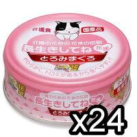 【お取寄せ品】【国産品】三洋食品たまの伝説 70g×24缶入◆長生きしてね 介護のためのたまの伝説
