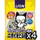 【国産品】ライオン ニオイをとる砂 5L×4袋