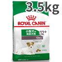 ロイヤルカナン ミニ エイジング 12+ 12歳以上 小型犬高齢犬用 3.5kg【送料無料】