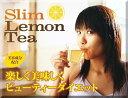 【NEW】【送料160円〜】スリムレモンティー100g楽しく美味しくダイエット計量スプーン入【メール便発送可】スリムドカフェもございます!