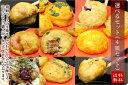 【送料込】選べる4点セット10種類の明石玉(明石焼き)・たこ焼・惣菜から4点選べる