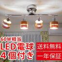 【タイムセール】LED電球付き シーリングライト 洋風 シーリング ライト 和風 シーリングライト 6畳 8畳 10畳 12畳 そ…