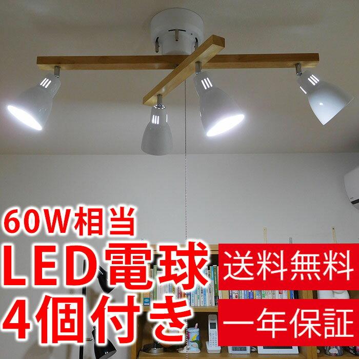 LED電球付き シーリングライト 洋風 シーリング ライト 和風 led 対応 北欧 おしゃれ モダン リビング用 ダイニング用 インテリア照明 寝室 天井 間接照明 モダン スポットライト 6畳 8畳 10畳 12畳 メタルシェード (60W相当LED電球4個付き)