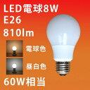 【売れ筋】LED電球 E26 8W 810lm 60W相当
