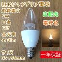 LED シャンデリア 電球 5W E17 440lm 40W相当 電球色 シャンデリア