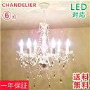 シャンデリア led アンティーク シンプル 可愛い 6灯