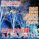 イルミネーション LED ストレートライト 20m200球 ...