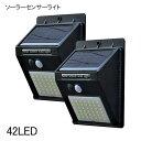 ソーラーセンサーライト ソーラーライト 屋外 人感センサー ソーラーセンサライト 42LED 2個セ...