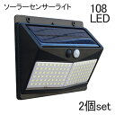 ソーラーセンサーライト ソーラーライト 屋外 人感センサー ソーラーセンサライト 108LED 2個...
