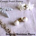 【メール便可】大粒14mm コットン パール ピアス♪サージカル ステンレス スタッド ピアス Cotton Perl Pierce