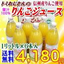 【送料無料】長寿の国!信州から贈る果汁100% トミおじさんのりんごジュース(混濁)!1リットル×6