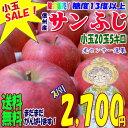 【小玉SALE】【送料無料】糖度13度以上!長野県産サンふじ5kg小玉20玉!シャキシャキで甘くて美味しいよ♪!