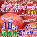 【予約】【送料無料】これが本場の味!長野県産 シナノスイート Cランク家庭用約10kg