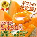 お中元 専門店の富良野メロン 大玉Lサイズ1玉詰 赤肉メロン...