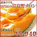 他とは違う!メロン専門店の訳あり富良野メロン約6kg[3玉入]送料無料 赤肉メロン 果物