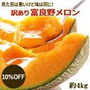 【10%OFFクーポン】メロン専門店の訳あり富良野メロン約4kg[2〜3玉入]送料無料 赤肉
