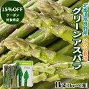 【15%OFFクーポン】北海道 富良野産 ハウス栽培 グリー...