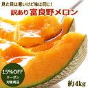【15%OFFクーポン】メロン専門店の訳あり富良野メロン約4...