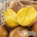 【送料無料】北海道 幕別産 幻のじゃがいも インカのめざめ 約5kg