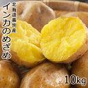 北海道 幕別産 インカのめざめ 10kg【送料無料】北海道産