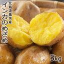 北海道 幕別産 インカのめざめ 5kg【送料無料】北海道産