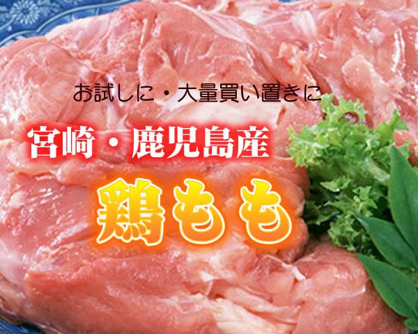 鹿児島産、宮崎産鶏もも2kg袋鶏モモ肉/鳥モモ肉...の商品画像