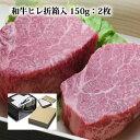 【ギフト】ヒレステーキ肉 国産 黒毛和牛肉 150g×2枚 ...