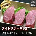 【御歳暮 ギフト】送料無料/ギフトセット/黒毛和牛ステーキ ...