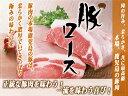 鹿児島産豚ロース500g豚肉/ブロック/うすぎり(スライ