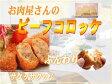 【1,000円均一特価】ビーフコロッケ10個人気の商品です。