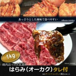 たれ付きハラミ 焼肉 1kgハラミ サガリ はらみ さがり ハラミ1kg/焼き肉セット 肉バーベキューセット 肉/BBQ 肉セット/bbq 肉 セット/bbqセット/BBQセット/炭火焼き/鉄板焼き/網焼き/陶板焼/直火焼き/牛肉/業務用/ハラミ肉(はらみ肉/サガリ肉)ハラミ訳あり