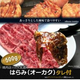 たれ付きハラミ 焼肉 500gハラミ サガリ はらみ さがり ハラミ500g/焼き肉セット 肉バーベキューセット 肉/BBQ 肉セット/bbq 肉 セット/bbqセット/BBQセット/炭火焼き/鉄板焼き/網焼き/陶板焼/直火焼き/牛肉/業務用/ハラミ肉(はらみ肉/サガリ肉)ハラミ訳あり