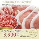鹿児島産 豚肉セット3kg 商品内容豚ロース、豚バラ、豚モモ、こまぎれ、豚ミンチ。合計3kgです。豚カルビ/焼き肉/生姜焼き(しょうが焼き)/豚丼/しゃぶしゃぶ/水煮/鍋/テキカツ用/焼肉用/豚肉きりおとし