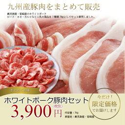 鹿児島産豚肉セット3kg 商品内容豚ロース、豚バラ、豚モモ、こまぎれ、豚ミンチ。合計3kgです。豚カルビ/焼き肉/生姜焼き(しょうが焼き)/豚丼/しゃぶしゃぶ/水煮/鍋/テキカツ用/焼肉用/豚肉きりおとし
