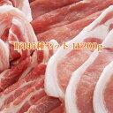鹿児島産豚肉セット1k200g 豚ロース、豚バラ、豚モモ、こまぎれ、豚ミンチ豚カルビ 焼き肉 生姜焼き(しょうが焼き) 豚丼 しゃぶしゃぶ ..