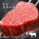 【ギフト】ヒレステーキ 肉 赤身 黒毛和牛肉 200g 焼き...