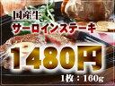 国産サーロインステーキ肉 160g ロース 焼き方レシピもセットで。母の日/子供の日/父の日/中元などプレゼント/ギフトにも。ステーキ 訳あり 2011