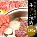 【1,000円均一特価】牛タン 120g 焼き肉カット 霜降りの たんトロ / たんステーキをお楽しみください。バーベキュー / BBQにも最適。タントロ タンステーキ 焼肉 牛た...