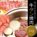 霜降り牛タン 焼肉 1kg 業務用 牛タン ステーキ/牛たん スライスにも。焼き肉セット,バーベキューセット 肉/BBQ 肉セット/bbq 肉 セット/bbqセット/BBQセット/牛たん 焼肉/牛タン スライス/牛タン 焼肉/牛タンシチュー/牛タンカレー/炭火焼き/鉄板焼き/網焼き可