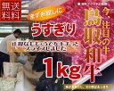 鳥取県産黒毛和牛モモ/もも赤身1kgお試し国産牛肉送料無料