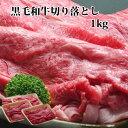 黒毛和牛肉 切り落とし1kg 送料無料 お肉 牛肉 すき焼き...