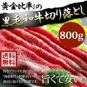 黒毛和牛肉 切り落とし800g すき焼き肉でも牛肉 すき