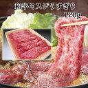 【1,000円均一特価】黒毛和牛...
