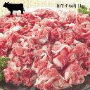 お中元 ギフト 黒毛和牛 すね肉 1kg こまぎれ 角切り ブロック国産牛肉 すき焼き肉 すきやき肉 スキヤキ肉訳あり わけあり 訳アリ お試しグルメ 訳あり 肉(5000035) 内祝 誕生日祝 快気祝 ギフト 新生活 2021 御中元