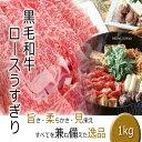 【御歳暮 ギフト】黒毛和牛肉 ロースうすぎり1kg すき焼き肉用すきやき/すきやき肉/すき焼き 牛肉/ロース薄切り肉/リブロース/肩ロース/プレゼント/進物/ギフト 内祝 誕生日祝 快気祝