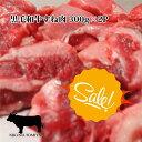 お中元 ギフト 黒毛和牛 すね肉 300g×2P おでん カレーシチューなど煮込み用に。 ギフト 新生活 2021 御中元